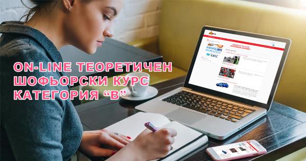 Teoriya-online-kategoriya-B
