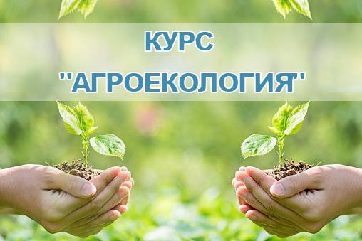 Курс Агроекология