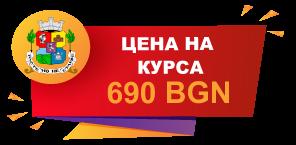 cena-na-kursa-sofiya