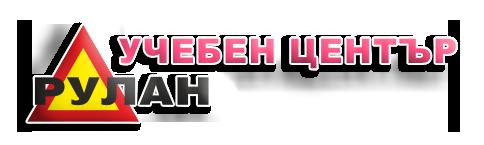 Рулан ООД